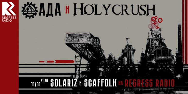 АдА и HOLYCRUSH