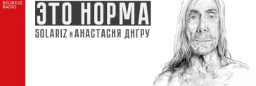 Это Норма – Too Young to Die