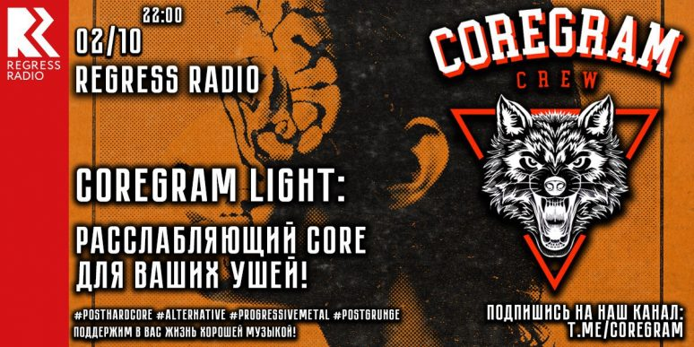 Coregram Light – Vol.1