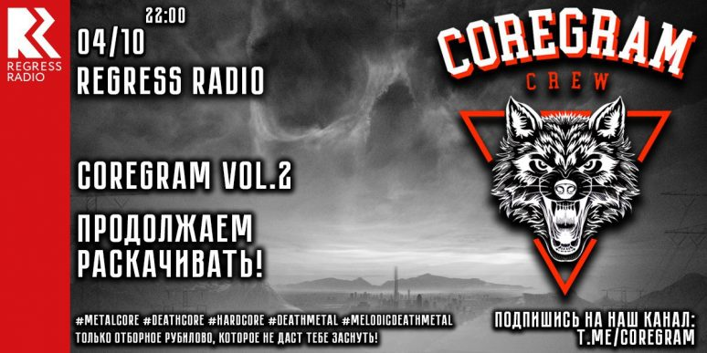 Coregram – Vol.2