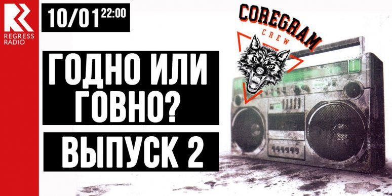 Coregramcrew – Vol.10