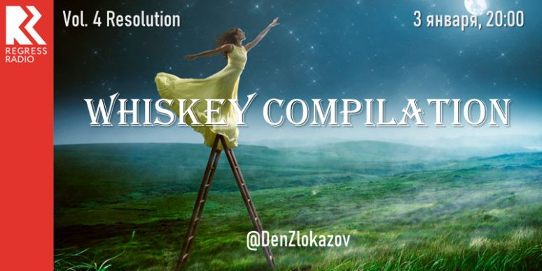 Whiskey Compilation – Vol.04 Resolution
