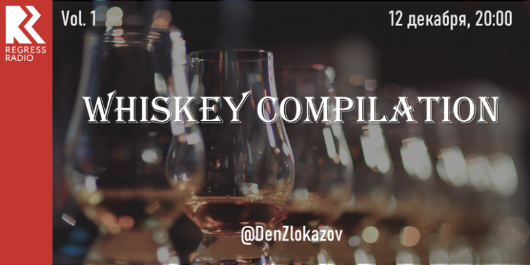 Whiskey Compilation – Vol.01