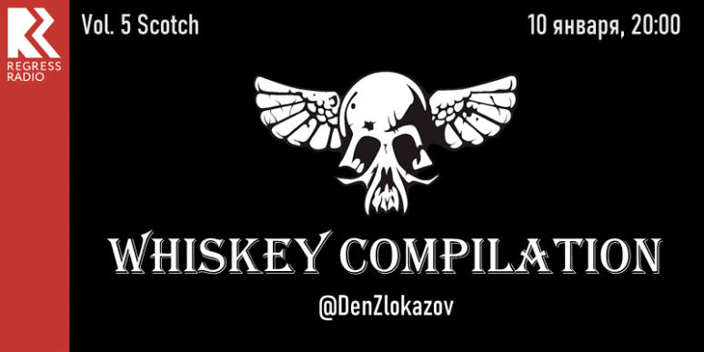 Whiskey Compilation – Vol.05 Scotch