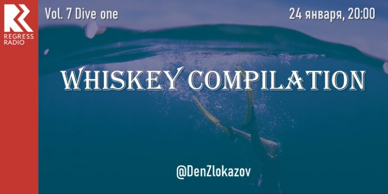 Whiskey Compilation – Vol.07 Запасись светом