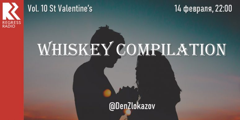 Whiskey Compilation – Vol.10 St.Valentine's