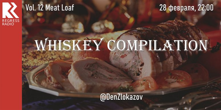 Whiskey Compilation – Vol.12 Meat Loaf