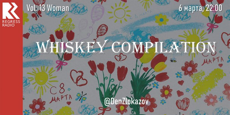 Whiskey Compilation – Woman