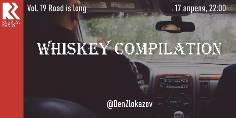 Whiskey Compilation – Road is long