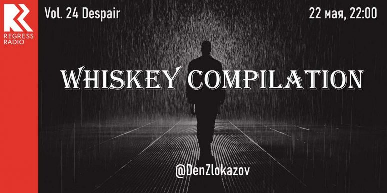 Whiskey Compilation – Despair