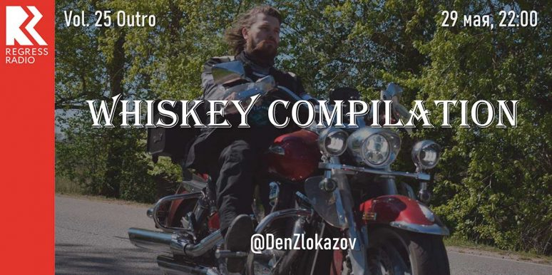 Whiskey Compilation – Outro