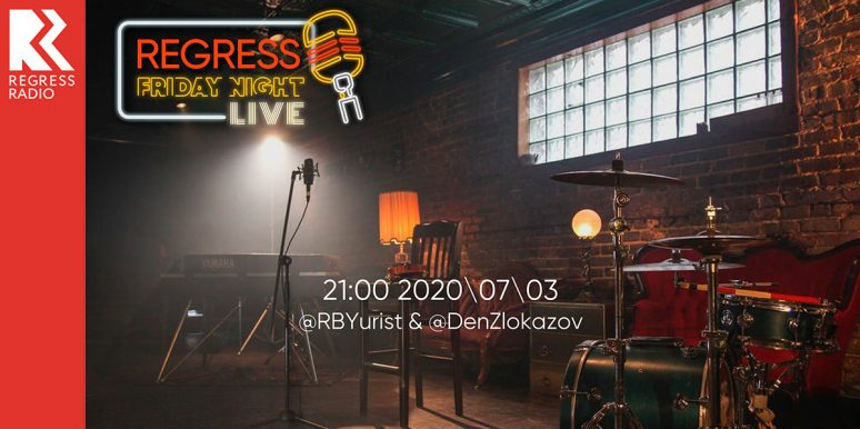 Regress Friday Night Live – 20200703