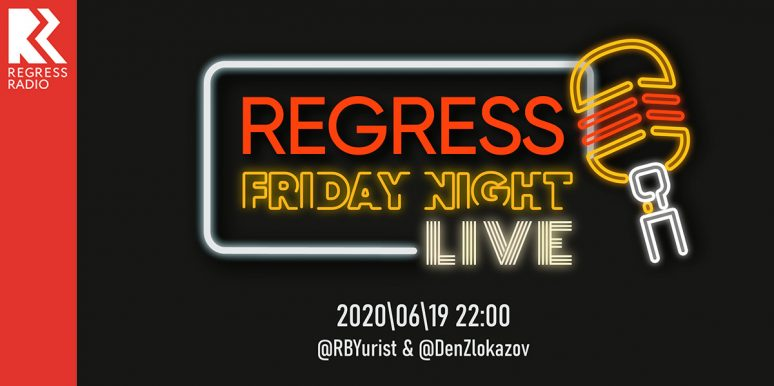 Regress Friday Night Live – Première