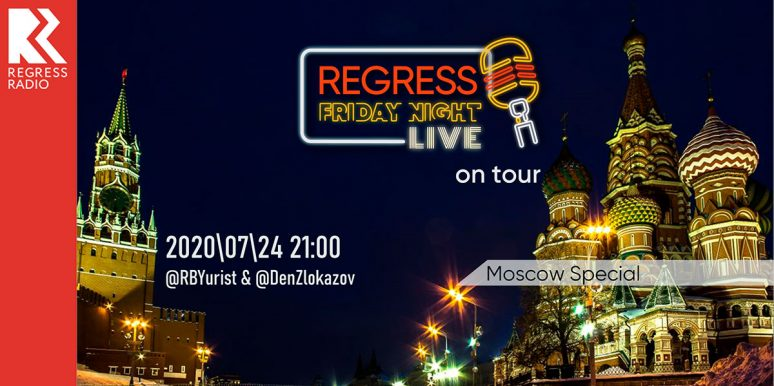 Regress Friday Night Live – On Tour (Moscow Special)