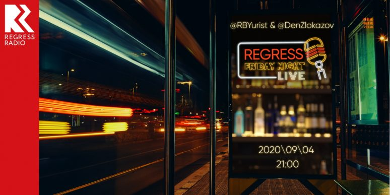 Regress Friday Night Live – 04092020