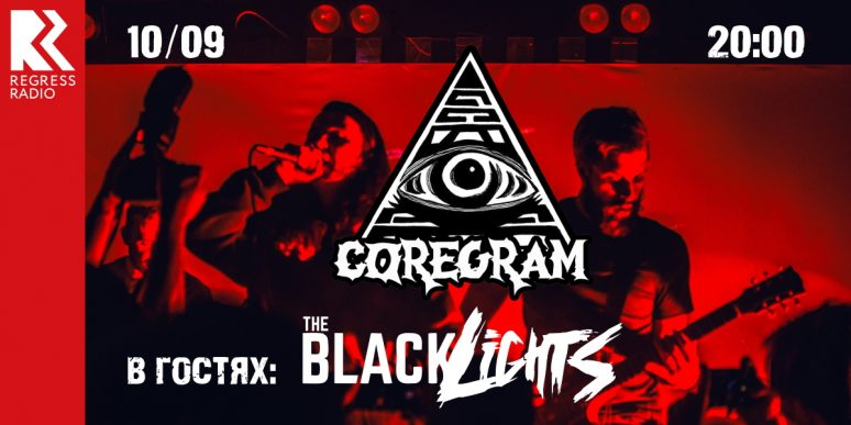 Coregram – The Blacklights