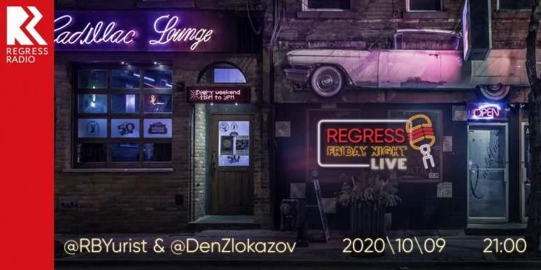 Regress Friday Night Live – 09102020