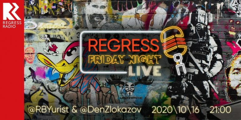 Regress Friday Night Live – 16102020