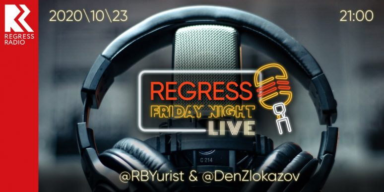 Regress Friday Night Live – 23102020