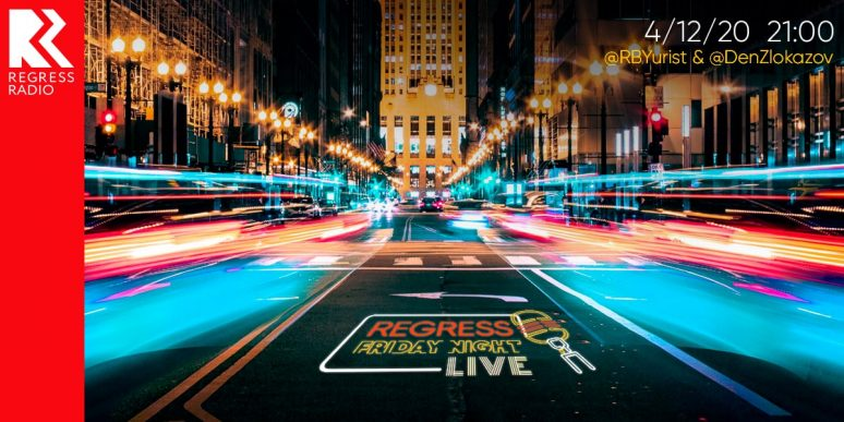 Regress Friday Night Live – 04122020