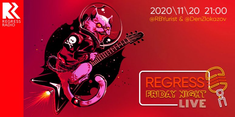 Regress Friday Night Live – 20112020
