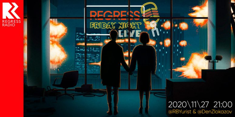 Regress Friday Night Live – 27112020