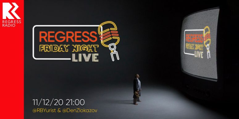 Regress Friday Night Live – 11122020