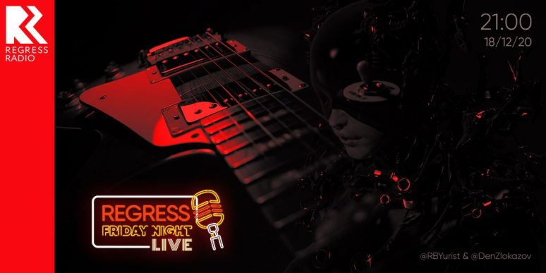 Regress Friday Night Live – 18122020