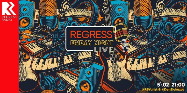 Regress Friday Night Live – 05022021