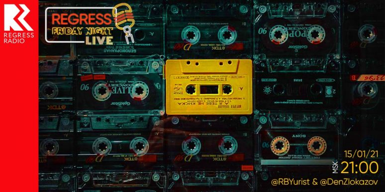 Regress Friday Night Live – 15012021