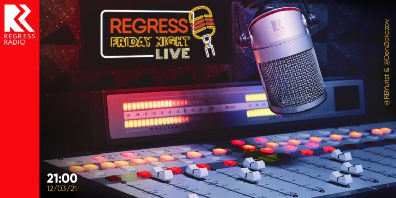 Regress Friday Night Live – 12032021